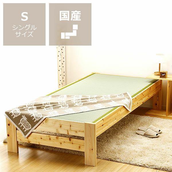爽やかなナチュラル感の木製畳ベッドシングルサイズ_詳細01