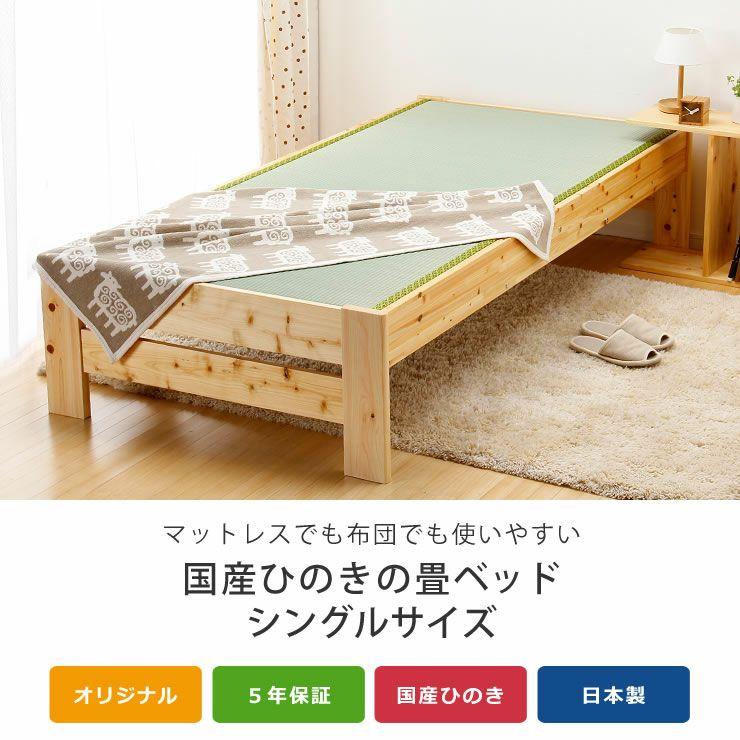 爽やかなナチュラル感の木製畳ベッドシングルサイズ_詳細04