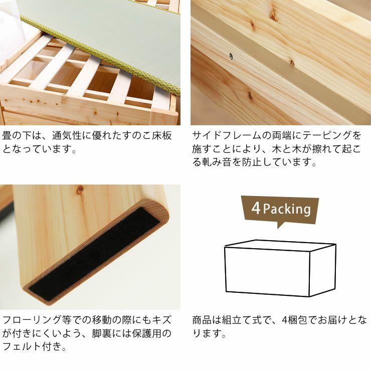 爽やかなナチュラル感の木製畳ベッドシングルサイズ_詳細13