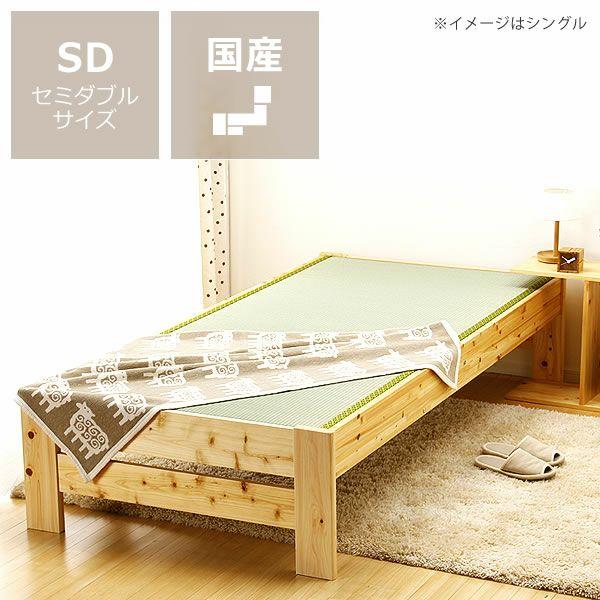 爽やかなナチュラル感の木製畳ベッドセミダブルサイズ_詳細01