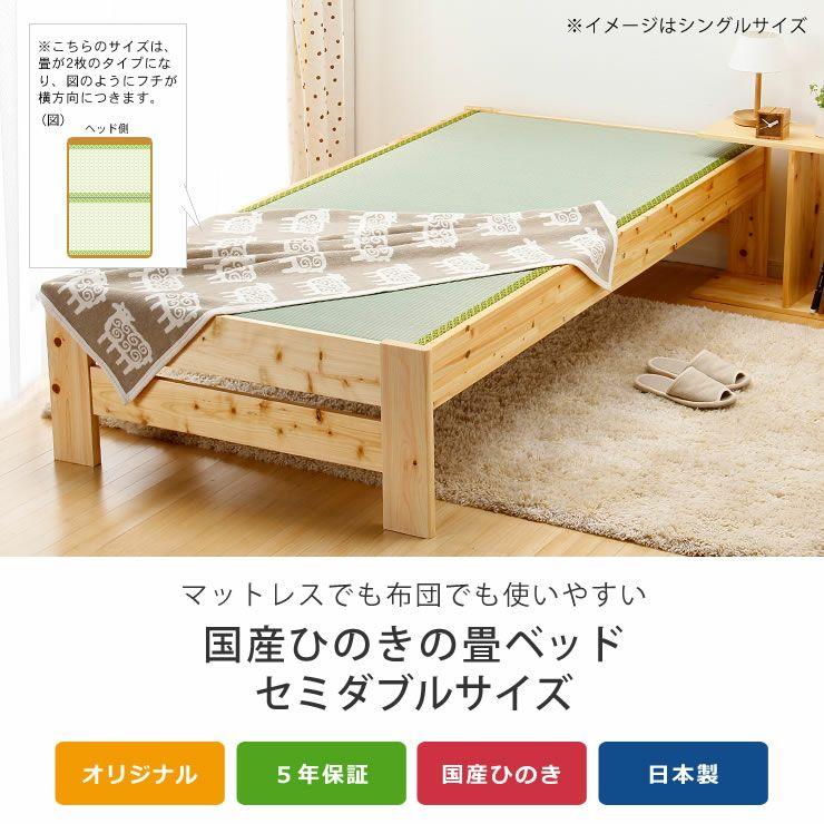 爽やかなナチュラル感の木製畳ベッドセミダブルサイズ_詳細04
