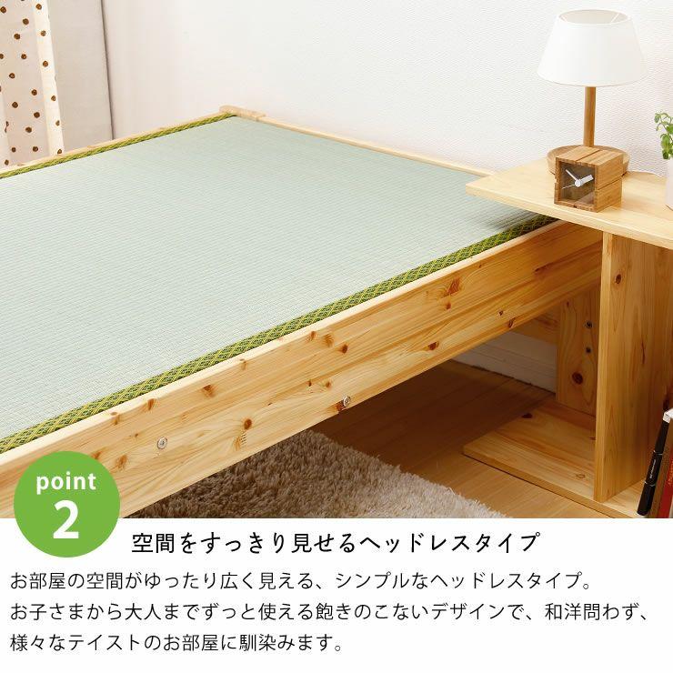 爽やかなナチュラル感の木製畳ベッドセミダブルサイズ_詳細08