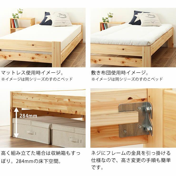 爽やかなナチュラル感の木製畳ベッドセミダブルサイズ_詳細10