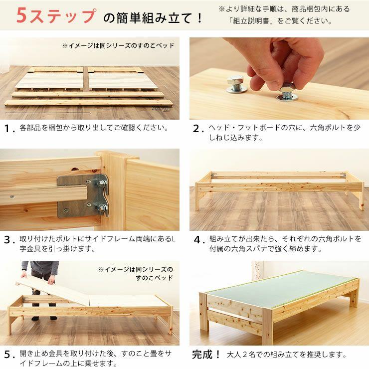 爽やかなナチュラル感の木製畳ベッドセミダブルサイズ_詳細16