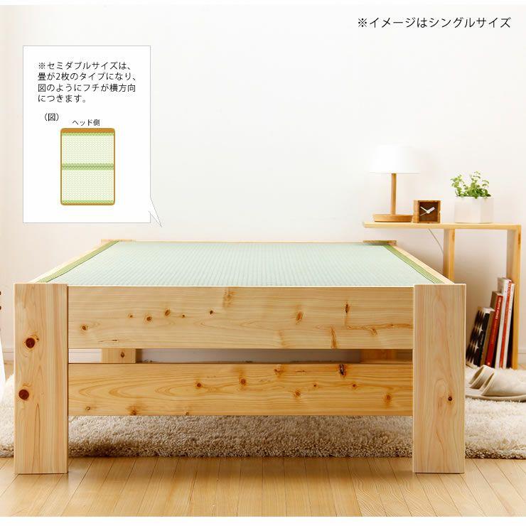 爽やかなナチュラル感の木製畳ベッドセミダブルサイズ_詳細19