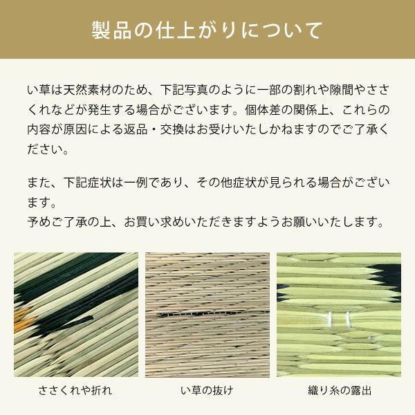 い草ラグ・カーペット 選べる13柄(190×190cm) ハーバス_詳細02