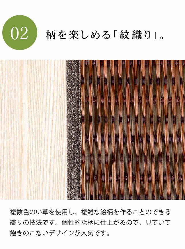 い草ラグ・カーペット 選べる13柄(190×190cm) ハーバス_詳細06