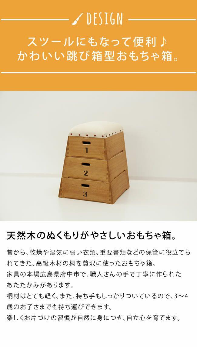 桐製3段跳び箱型おもちゃ箱_詳細04