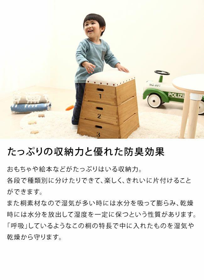 桐製3段跳び箱型おもちゃ箱_詳細08