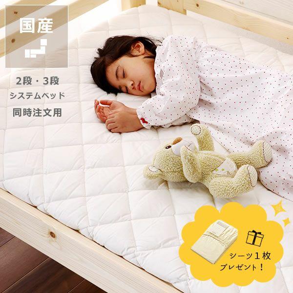 お子様用ベッドにおすすめ!国内有数のお布団メーカーで作られたおすすめ敷きマット(1枚)※2段・3段・システムベッド同時注文専用_詳細01