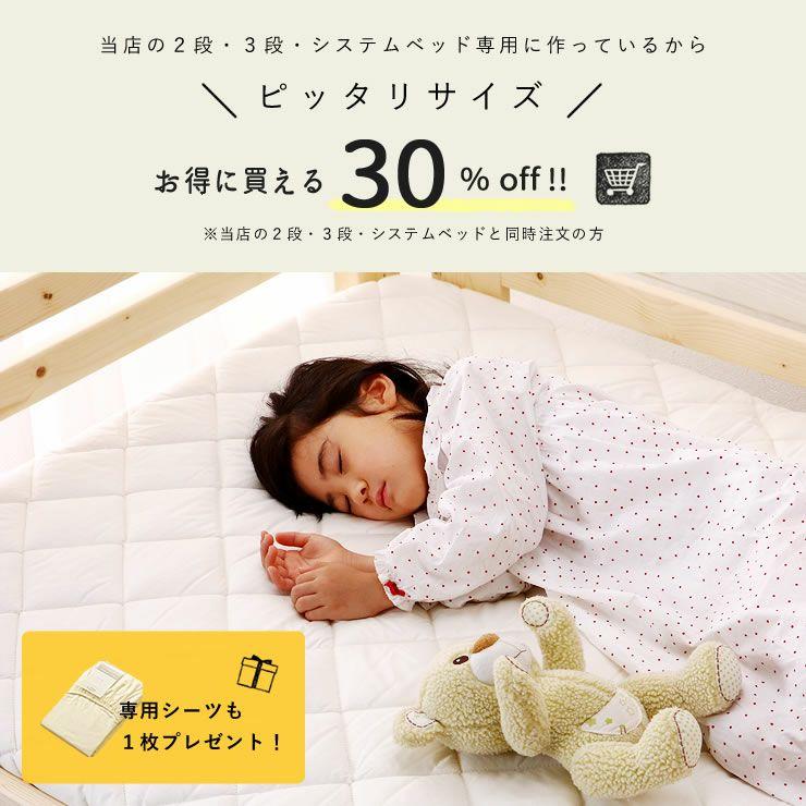 お子様用ベッドにおすすめ!国内有数のお布団メーカーで作られたおすすめ敷きマット(1枚)※2段・3段・システムベッド同時注文専用_詳細04