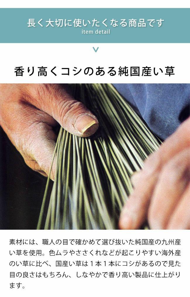 福岡で作る純国産の寝ござ・寝茣蓙 (200×95cm)_詳細04