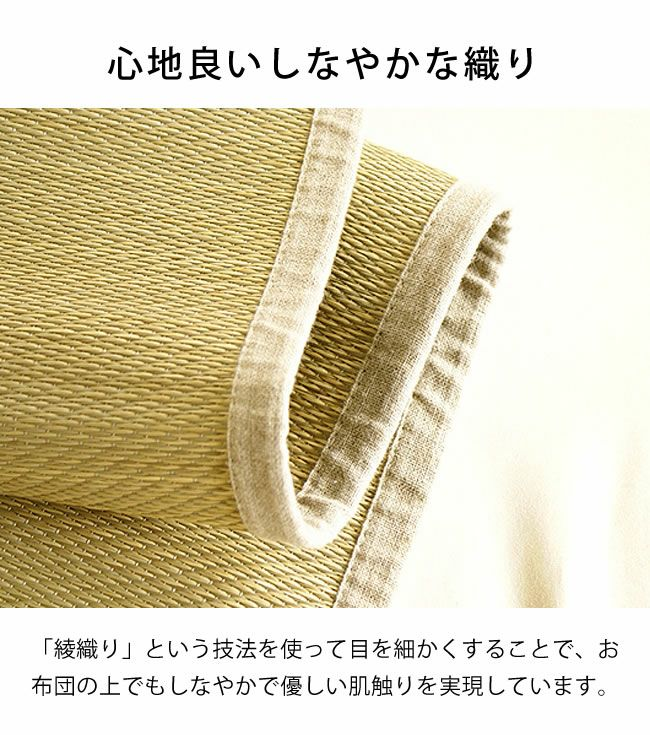 福岡で作る純国産の寝ござ・寝茣蓙 (200×95cm)_詳細05