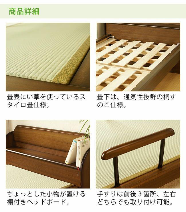 手すり付きで立ち上がり簡単木製畳ベッドシングルサイズ_詳細06