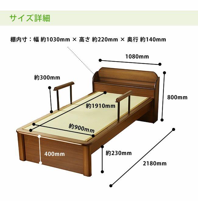 手すり付きで立ち上がり簡単木製畳ベッドシングルサイズ_詳細08