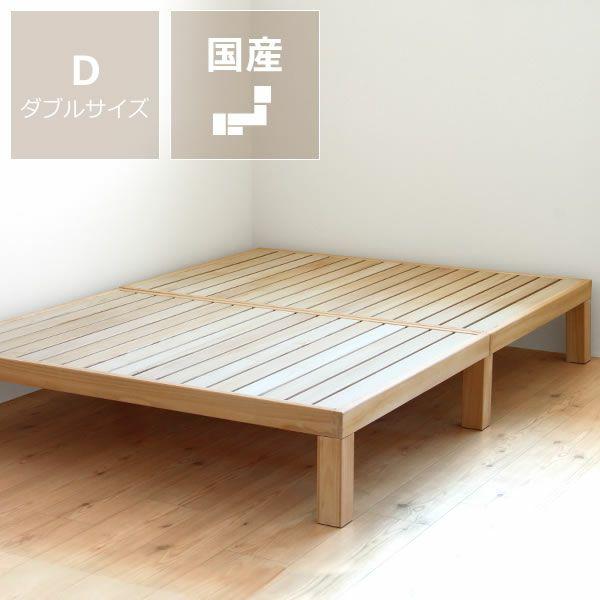 あ!かる~い!高級桐材使用、組み立て簡単シンプルなすのこベッドダブルサイズ フレームのみ_詳細01