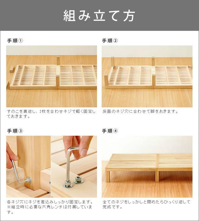 あ!かる~い!高級桐材使用、組み立て簡単シンプルなすのこベッドダブルサイズ フレームのみ_詳細02