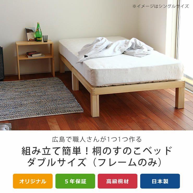 あ!かる~い!高級桐材使用、組み立て簡単シンプルなすのこベッドダブルサイズ フレームのみ_詳細04