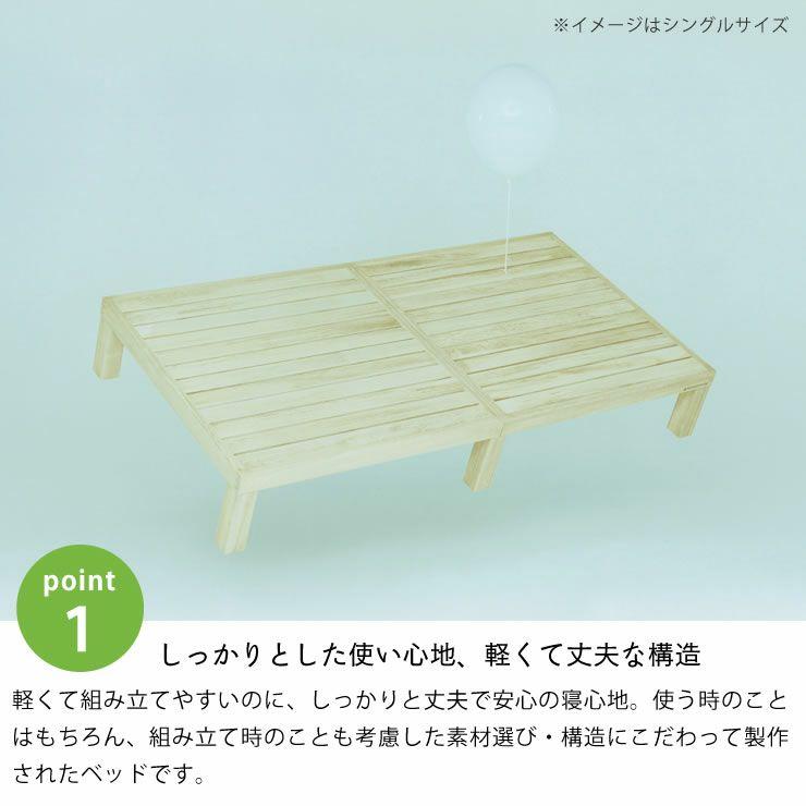 あ!かる~い!高級桐材使用、組み立て簡単シンプルなすのこベッドダブルサイズ フレームのみ_詳細07