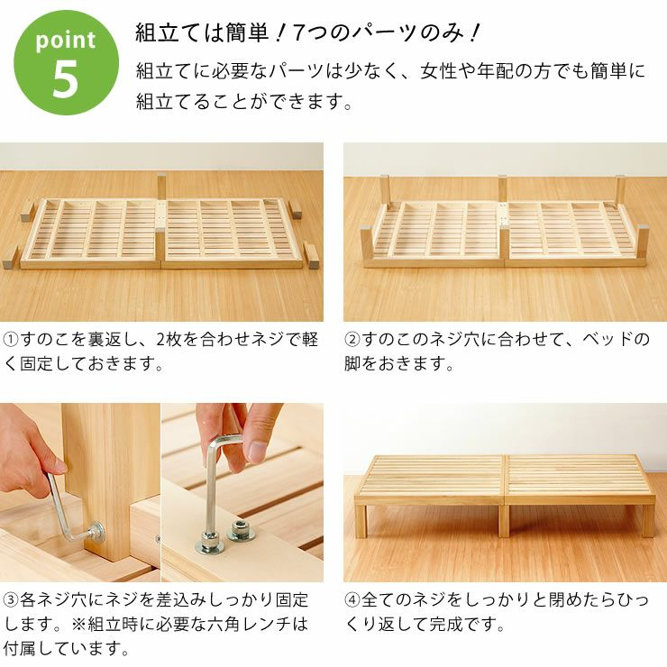 あ!かる~い!高級桐材使用、組み立て簡単シンプルなすのこベッドダブルサイズ フレームのみ_詳細15