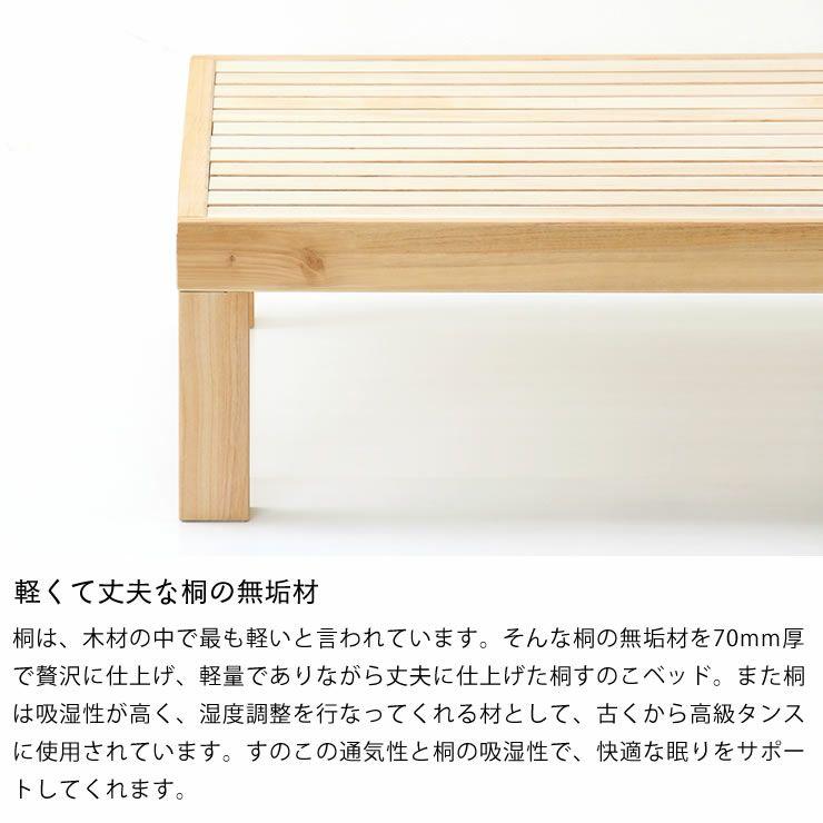 あ!かる~い!高級桐材使用、組み立て簡単シンプルなすのこベッドダブルサイズ フレームのみ_詳細17