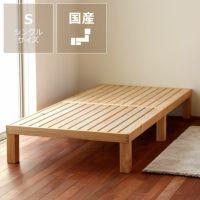 国産ひのき材使用、組み立て簡単シンプルなすのこベッドシングサイズ フレームのみ_詳細01