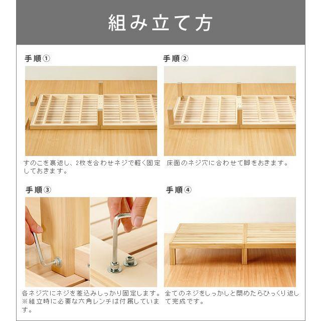 国産ひのき材使用、組み立て簡単シンプルなすのこベッドシングサイズ フレームのみ_詳細02