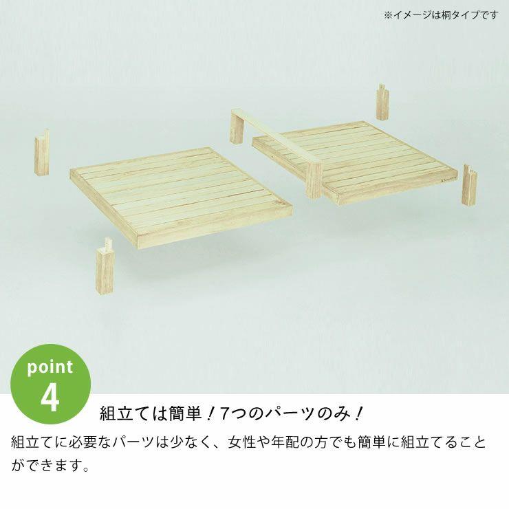 国産ひのき材使用、組み立て簡単シンプルなすのこベッドシングサイズ フレームのみ_詳細13