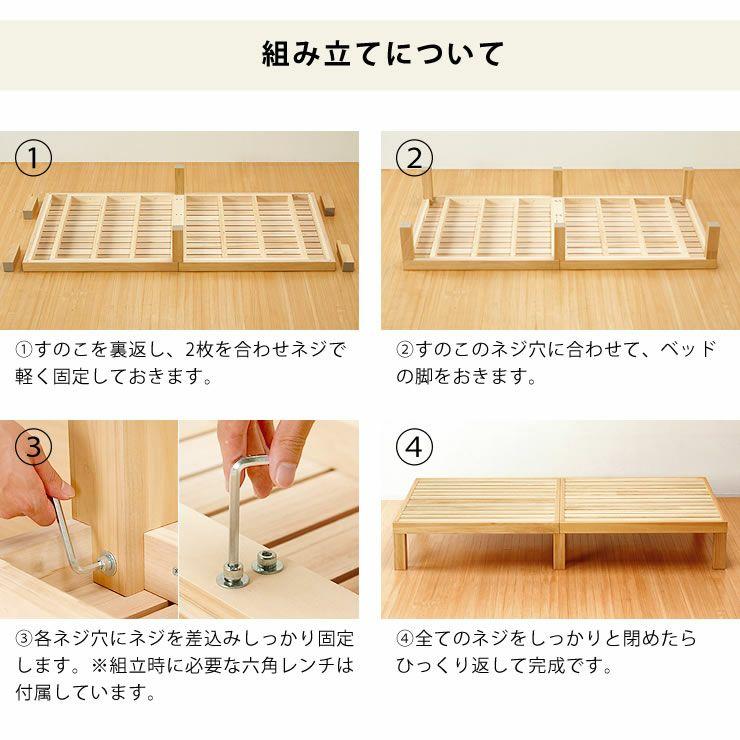 国産ひのき材使用、組み立て簡単シンプルなすのこベッドシングサイズ フレームのみ_詳細14