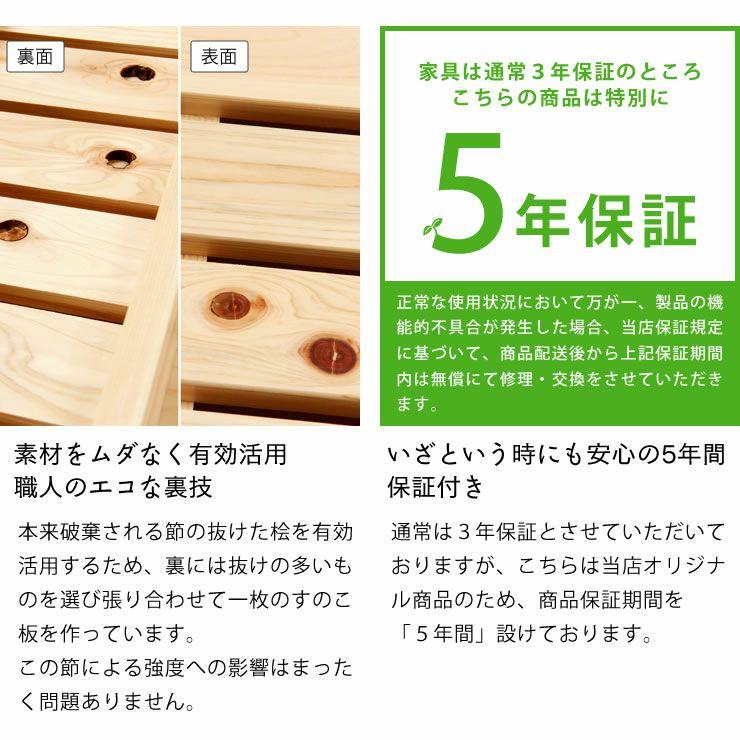 国産ひのき材使用、組み立て簡単シンプルなすのこベッドシングサイズ フレームのみ_詳細17