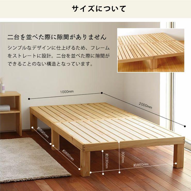 国産ひのき材使用、組み立て簡単シンプルなすのこベッドシングサイズ フレームのみ_詳細18
