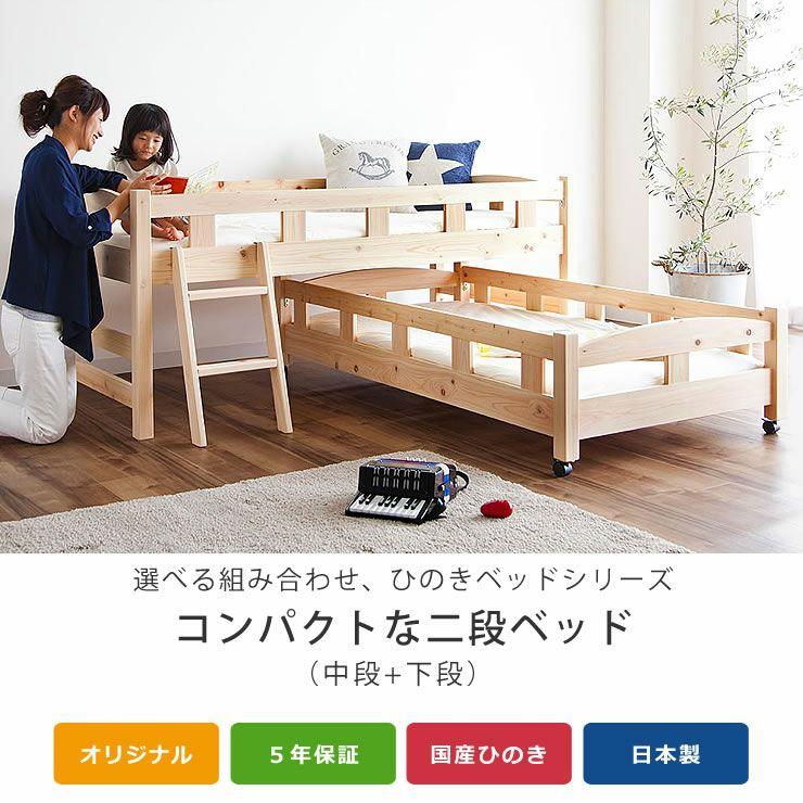 生活スタイルに合わせて変化する親子ベッド(中段+下段)_詳細04