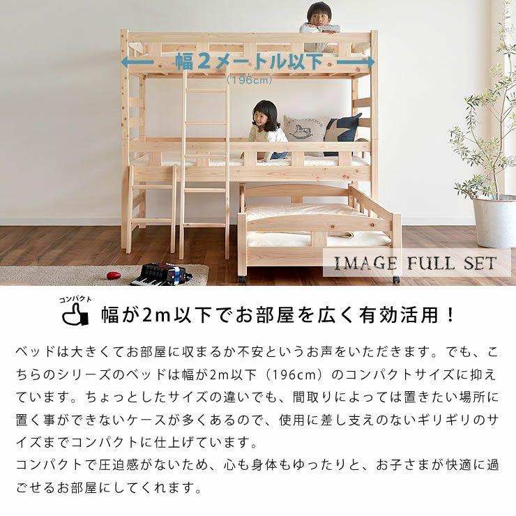 生活スタイルに合わせて変化する親子ベッド(中段+下段)_詳細05