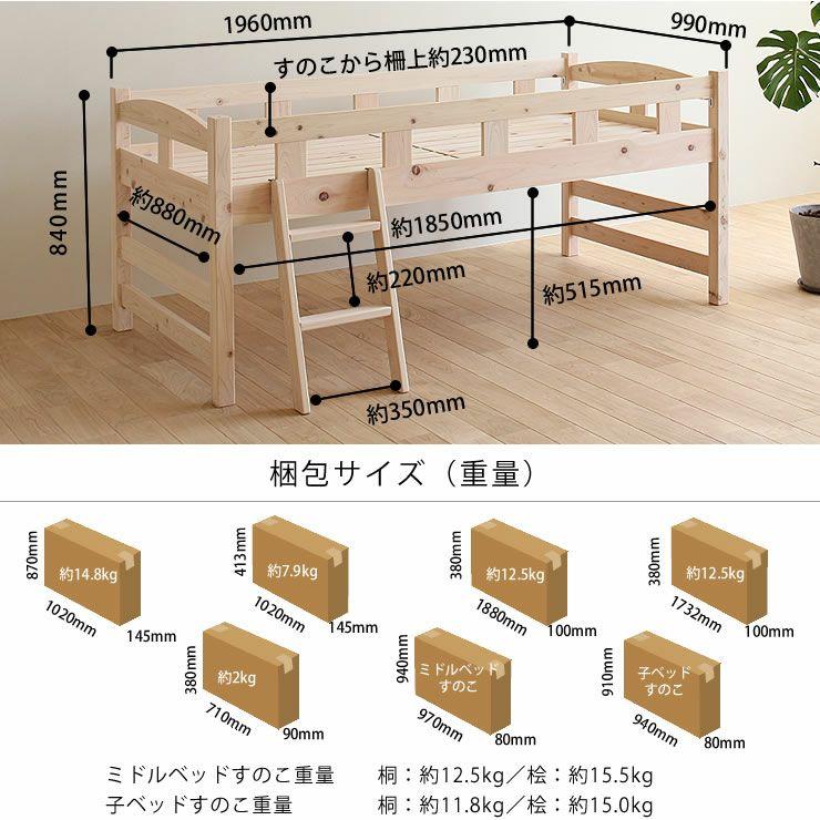 生活スタイルに合わせて変化する親子ベッド(中段+下段)_詳細10