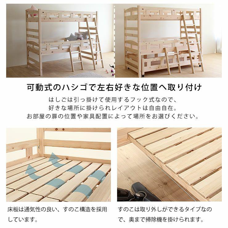 生活スタイルに合わせて変化する親子ベッド(中段+下段)_詳細17