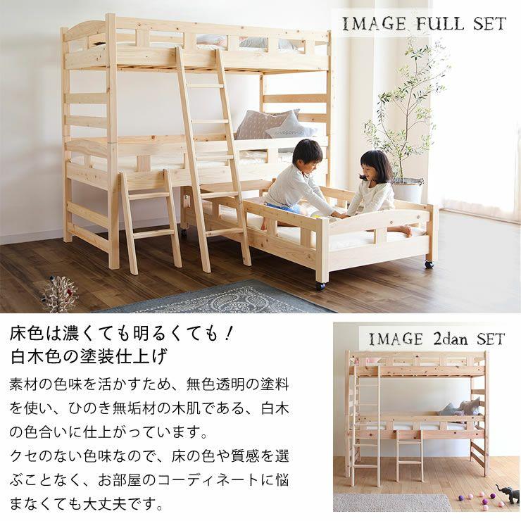 生活スタイルに合わせて変化する親子ベッド(中段+下段)_詳細18