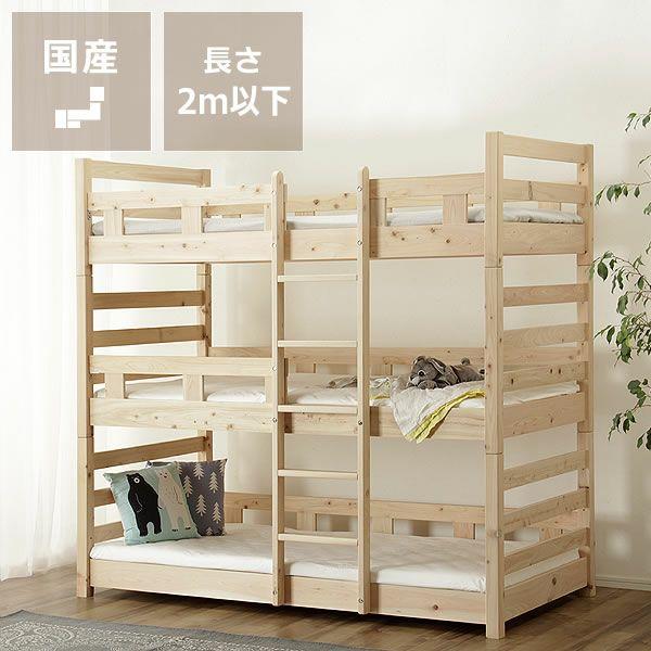 九州の工場で丁寧に作られた国産ひのき香る三段ベッド_詳細01