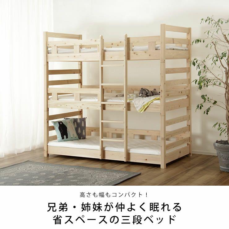 九州の工場で丁寧に作られた国産ひのき香る三段ベッド_詳細04