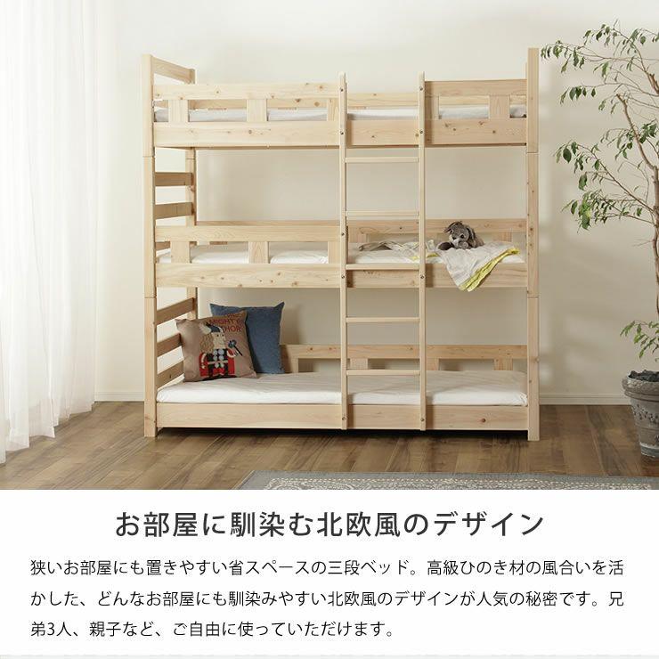 九州の工場で丁寧に作られた国産ひのき香る三段ベッド_詳細05