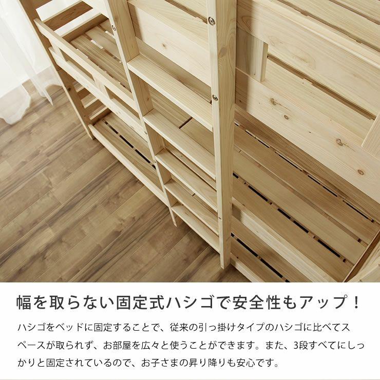 九州の工場で丁寧に作られた国産ひのき香る三段ベッド_詳細07