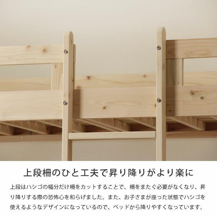 九州の工場で丁寧に作られた国産ひのき香る三段ベッド_詳細08