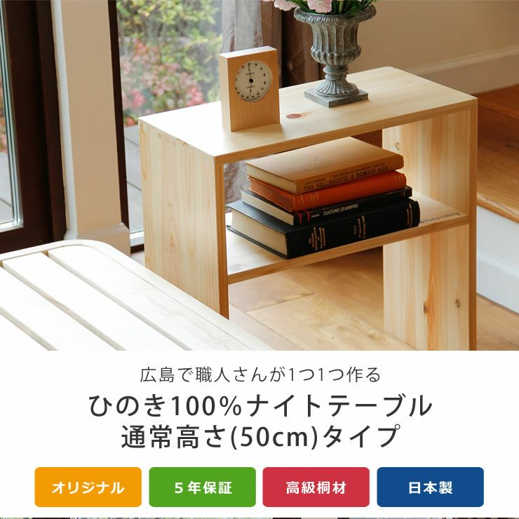 広島の家具職人が手づくりの北欧風木製テーブルひのきの木製ナイトテーブル_詳細04