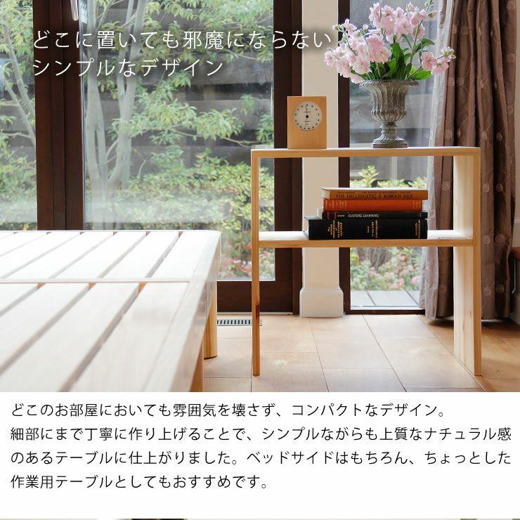 広島の家具職人が手づくりの北欧風木製テーブルひのきの木製ナイトテーブル_詳細05