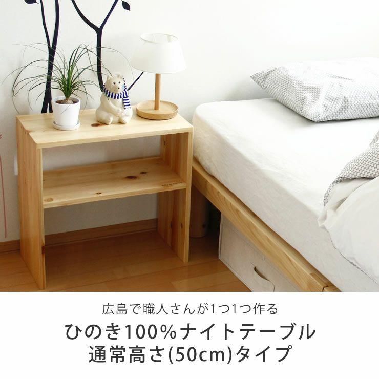 広島の家具職人が手づくりの北欧風木製テーブルひのきの木製ナイトテーブル_詳細18