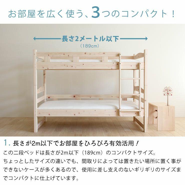 選べるすのことカラー、国産高級ひのき使用のコンパクトサイズ二段ベッド_詳細04