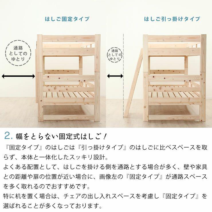 選べるすのことカラー、国産高級ひのき使用のコンパクトサイズ二段ベッド_詳細05