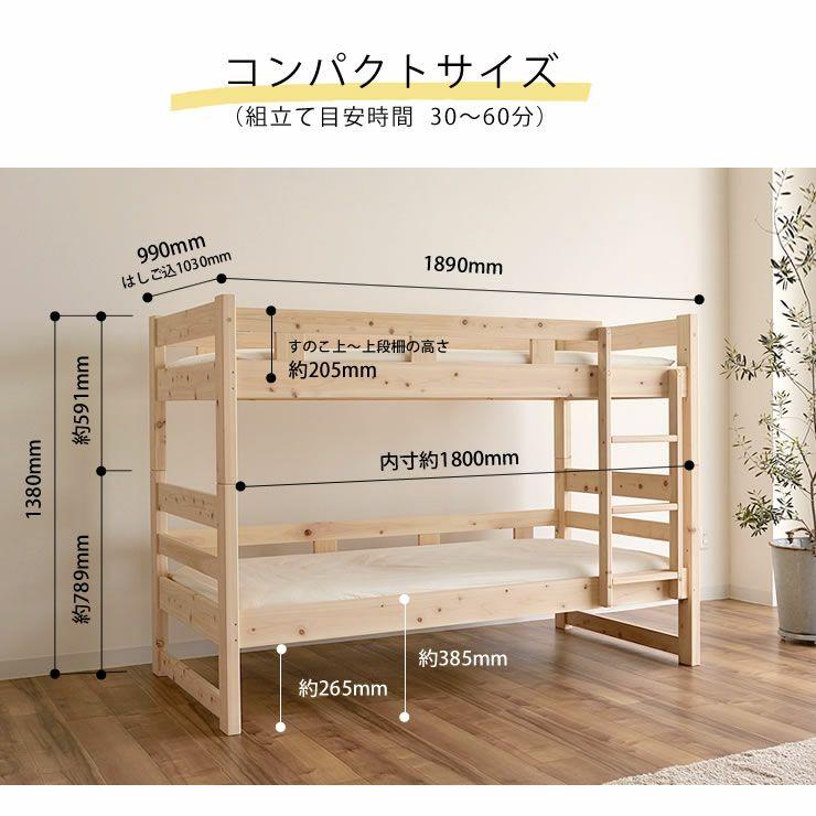 選べるすのことカラー、国産高級ひのき使用のコンパクトサイズ二段ベッド_詳細07