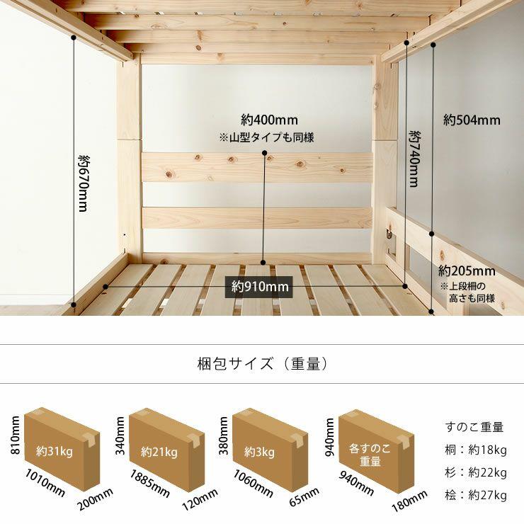 選べるすのことカラー、国産高級ひのき使用のコンパクトサイズ二段ベッド_詳細08