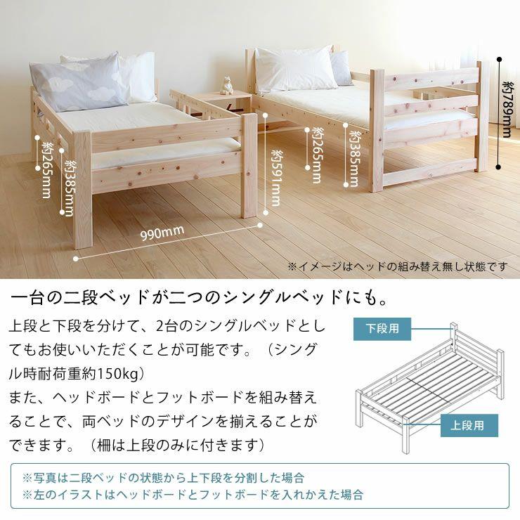 選べるすのことカラー、国産高級ひのき使用のコンパクトサイズ二段ベッド_詳細09