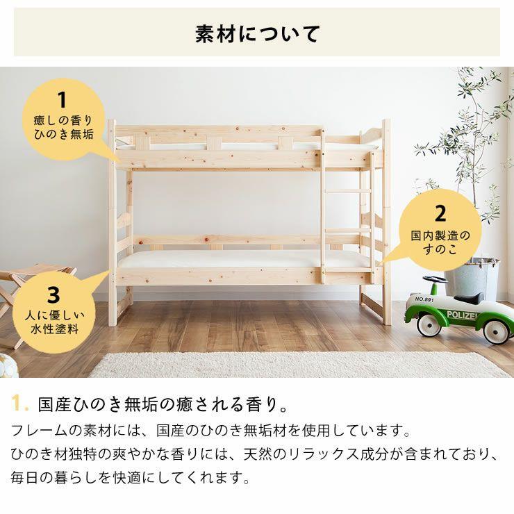 選べるすのことカラー、国産高級ひのき使用のコンパクトサイズ二段ベッド_詳細16